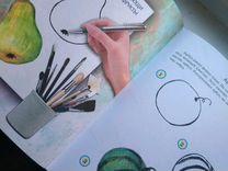 Книга «учимся рисовать»