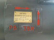 Продам вентилятор вмэ 8.660/380 V