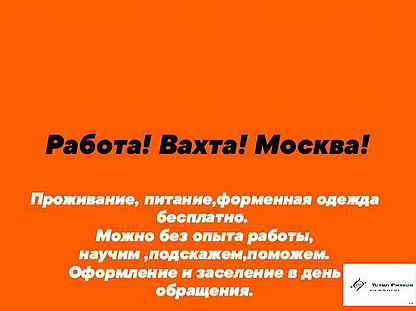 Работа по выходным дням в москве для девушек работа стерлитамак вакансии для девушек