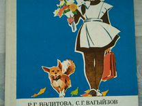 Букварь (татарский) Алифба