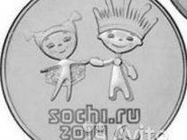25 рублей. Олимпиада в Сочи