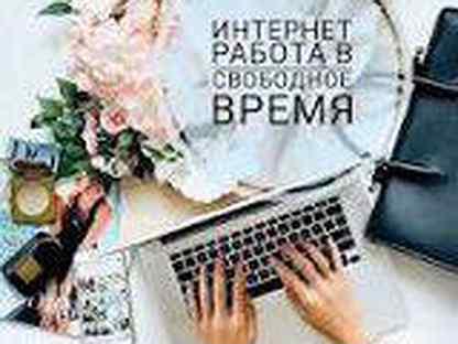 Работа онлайн междуреченск высокооплачиваемая работа ростов девушкам