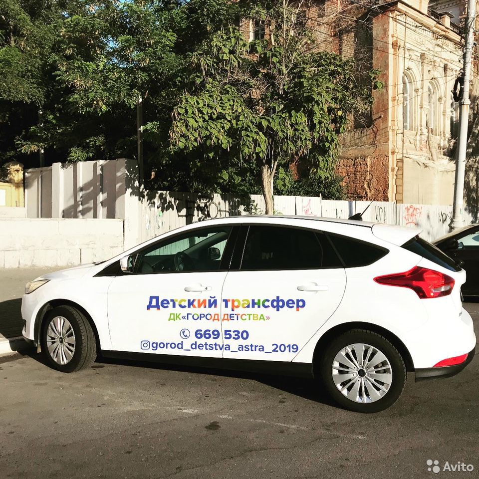 Такси для детей 89896828211 купить 2