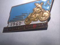 Знак мотокросс 1960 год