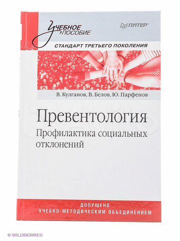 Психология наркология наркологию александров