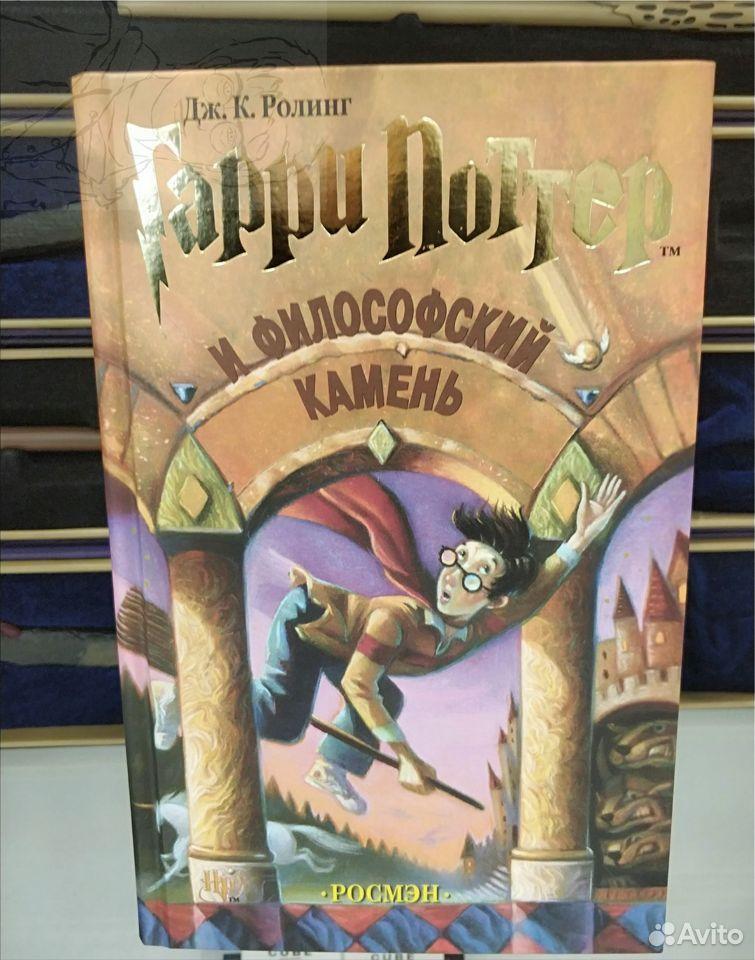 Книга Гарри Поттер Гарри Поттер  89233764119 купить 1