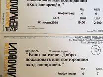 Спектакль в театр Ермоловой