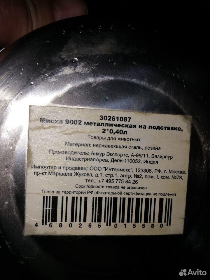 Миски из нержавейки на подставке 2*0,40  89131504571 купить 3