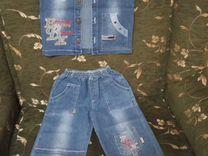 Джинсовые брюки и жилет