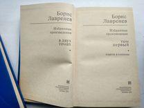 Б.Лавренев, 1972