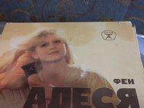 """Фен для волос """"алеся"""" 1986 г.выпуска"""