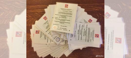 сколько стоит лицензия на такси в москве 2020 микрозайм или микрозаем как правильно
