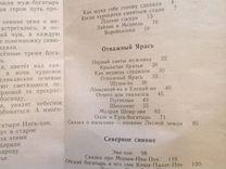 Хантыйские сказки.1989 год издания