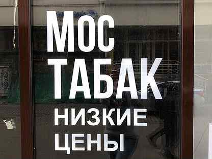 Вакансии продавец табачных изделий москва электронная сигарета цены где купить