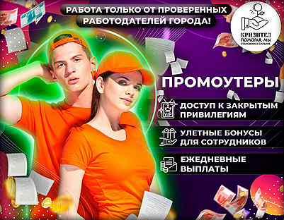 Работа в омске с ежедневной оплатой без опыта для девушек форум веб моделей live show