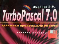 Турбо Паскаль 7.0 Практика программир., Фаронов В